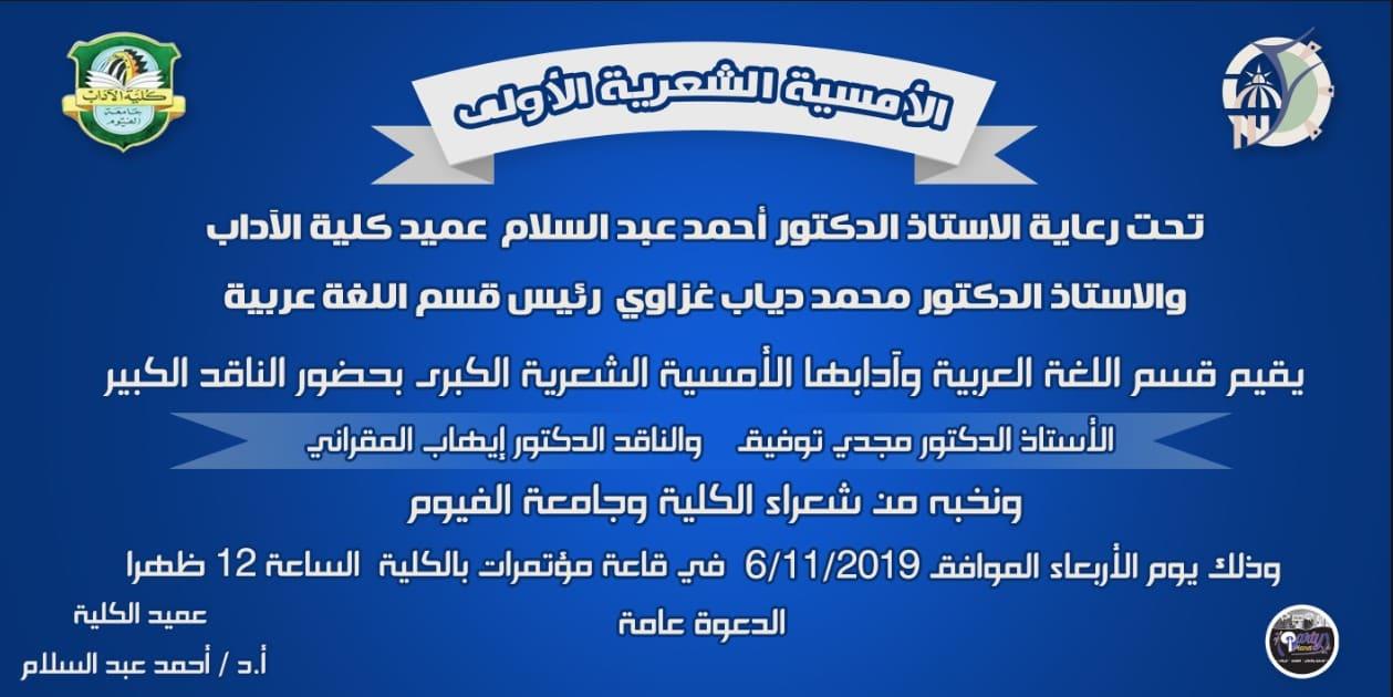أمسية شعرية زجلية «في حب مصر» بآداب الفيوم غدًا الأربعاء