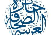 فتح باب الترشح لجائزة الصحافة العربية في دورتها ال١٩
