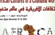بمشاركة 20 دولة أفريقية..انطلاق الملتقى الدولي الرابع لتفاعل الثقافات الأفريقية