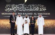 اعلان اسماء الفائزين بجائزة محمد بن راشد آل مكتوم للمعرفة 2019: التعليم والمعرفة مفتاح التغيير الجذري الإيجابي