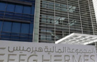 هيرميس تعلن إتمام خدماتها في عملية الطرح العام لأسهم أرامكو