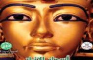 """كشف ألغاز توت عنخ آمون والأهرامات والمومياوات فى كتاب """"أسرار الآثار"""