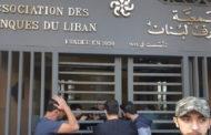 حاكم مصرف لبنان: لا إفلاس فى المصارف والدعم الخارجى مطلوب
