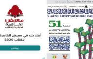 القوات المسلحة تشارك بجناح مميز فى معرض القاهرة الدولى للكتاب فى دورته الـ 51