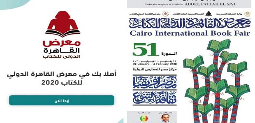 إعلان أسماء الفائزين بجائزة أفضل كتاب بمعرض القاهرة الدولي