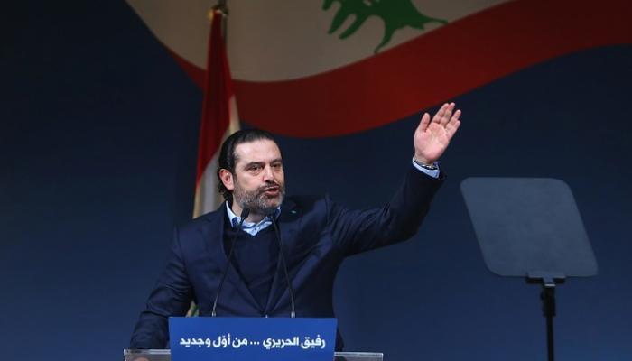 سياسيون لبنانيون عن خطاب الحريري: يرسم خارطة جديدة للتحالفات