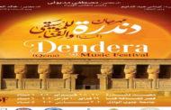 وزيرة الثقافة تعتمد برنامج فعاليات مهرجان دندرة للموسيقى والغناء الأول بمحافظة قنا