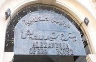 فرقة كنوز الموسيقية تحيي أمسية فنية بأوبرا الإسكندرية بعد غد