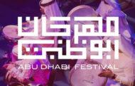 مهرجان أبوظبي ينطلق بعروض لأوبرا الهولندي الطائر حتى 27 مارس