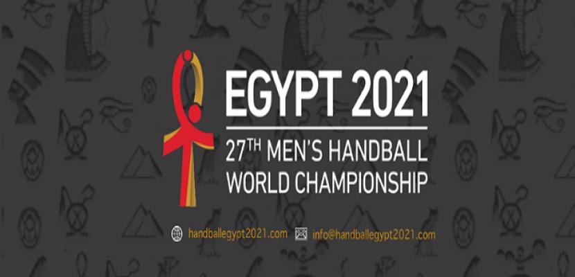الاتحاد الدولي لكرة اليد: مونديال 2021 فى موعده .. إلا إذا طلبت مصر التأجيل
