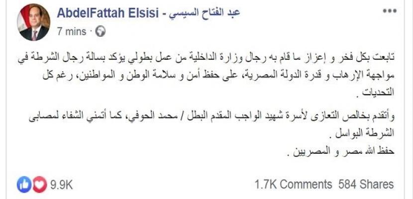 السيسي: الداخلية أدت عملا بطوليا بالأميرية وخالص التعازي في شهيد الواجب محمد الحوفي