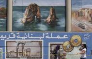 المركزي اللبناني يسمح بسحب الودائع التي لا تزيد عن 3000 دولار بشرط