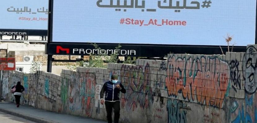 الصحة: لا إصابات جديدة بفيروس كورونا في لبنان خلال 24 ساعة الماضية