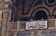 الأوقاف : عودة الجمع والجماعات بالمساجد أمر متروك لتقدير لجنة إدارة أزمة كورونا بمجلس الوزراء