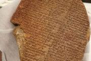 معركة قانونية بسبب لوح يحمل نصا من ملحمة جلجامش