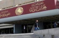 """لجنة الأمن بالبرلمان العراقي تحذر من """"انفجارات كبيرة"""""""