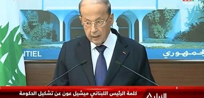 ميشال عون: لا حل في الأفق بشأن تشكيل الحكومة اللبنانية ورئيس الوزراء المكلف لم يقبل آراء الكتل السياسية