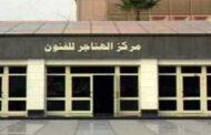 """اليوم.. 44 لوحة فنية تجسد """"معالم القاهرة التاريخية"""" في الهناجر"""
