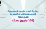 مجلس الوزراء: فحص 8.5 مليون امرأة ضمن مبادرة رئيس الجمهورية لدعم صحة المرأة المصرية
