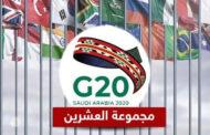 السعودية تستضيف اليوم قمة قادة مجموعة العشرين لبحث استقرار الاقتصاد العالمي