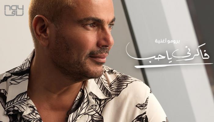 """عمرو دياب يطرح ألبوم """"يا أنا يا لأ"""".. 12 أغنية بطعم مختلف"""