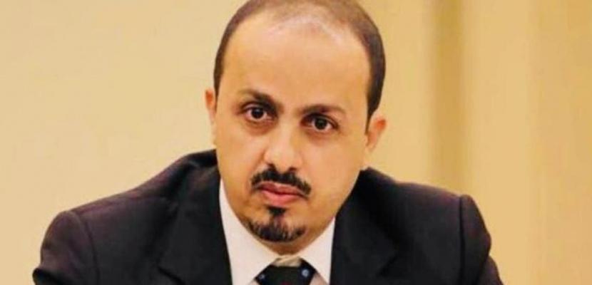 وزير الإعلام اليمني يطالب بتصنيف مليشيا الحوثي كمنظمة إرهابية