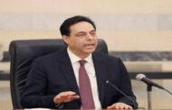 حسان دياب يطلب من الأمم المتحدة البحث عن وسائل لتمويل المحكمة الخاصة بلبنان