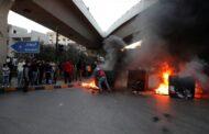 احتجاجات في عدة مدن لبنانية إثر هبوط جديد لليرة