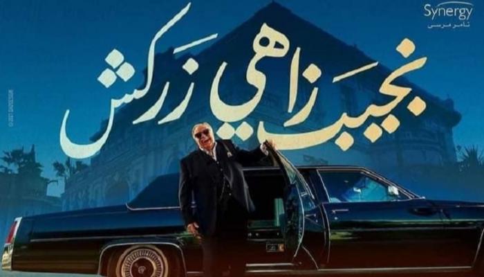"""دراما رمضان 2021.. طرح الإعلان الترويجي لمسلسل """"نجيب زاهي زركش"""""""