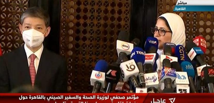 وزيرة الصحة: مفاوضات مع الصين لتصنيع لقاح كورونا فى مصر