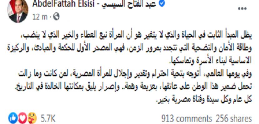 في اليوم العالمي للمرأة.. الرئيس السيسي يوجه تحية احترام وتقدير للمرأة المصرية