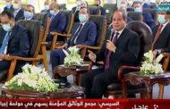 الرئيس السيسي يفتتح مجمع الإصدارات المؤمنة والذكية