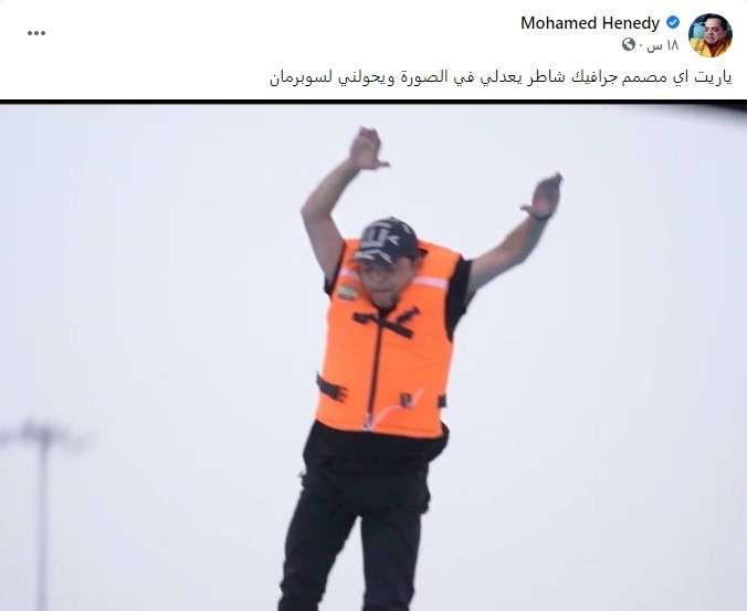 """محمد هنيدي يسخر من شكله في برومو """"رامز عقله طار"""""""