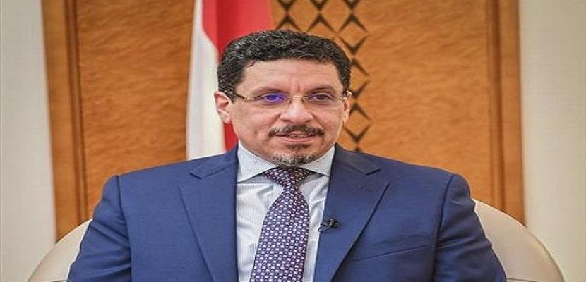 وزير الخارجية اليمني: وقف إطلاق النار هو الخطوة الأهم لبدء مفاوضات الحل الشامل