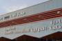الرئيس اللبناني يطالب الأجهزة الأمنية بالتعامل بشفافية مع المواطنين