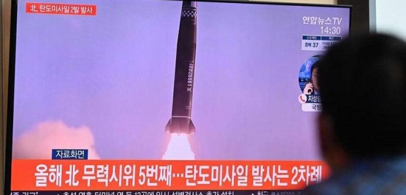 كوريا الجنوبية ترد على جارتها الشمالية بإطلاق صاروخ باليستى من غواصة